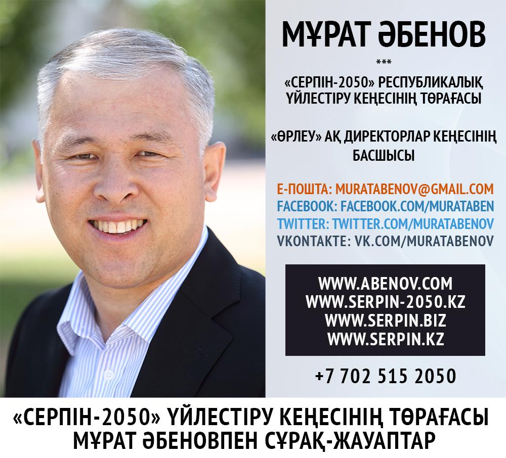 abenov111